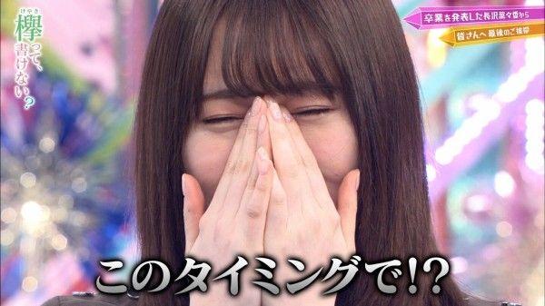 欅 坂 46 まとめ 速報