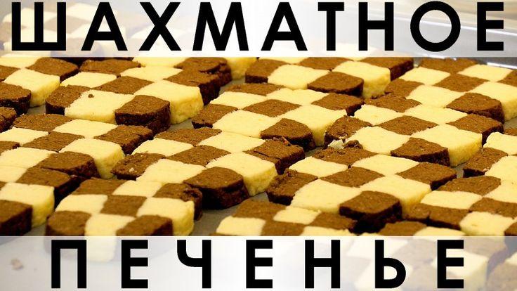 070. Незабываемое шахматное печенье :) — Кулинарная книга - рецепты, фото, отзывы