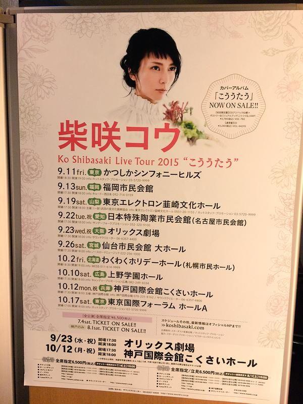 弓木英梨乃参加の柴咲コウさん神戸公演終了!ツアーメンバーも最強布陣の中、弓木が奏でるギターもとても強く、優しく、印象に残りました。残すは10/17(土)の東京国際フォーラムホールA(sold out)。