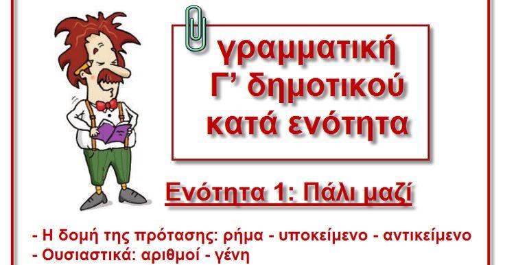 Reblogged from: http://users.sch.gr/parantoniou/ Σας παρουσιάζω ένα βοήθημα για τη γραμματική της Γ' Δημοτικού. Το βοήθημα αναφέ...