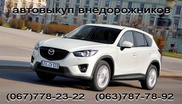 Автовыкуп Киев №1 в Украине