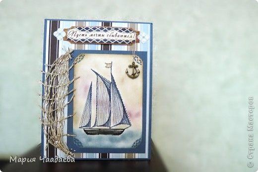 открытка с днем рождения с кораблями своими руками фото большом размере