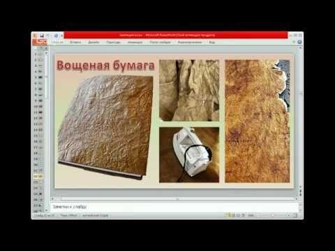Марина Трублина  Новые техники по имитации кожи - YouTube