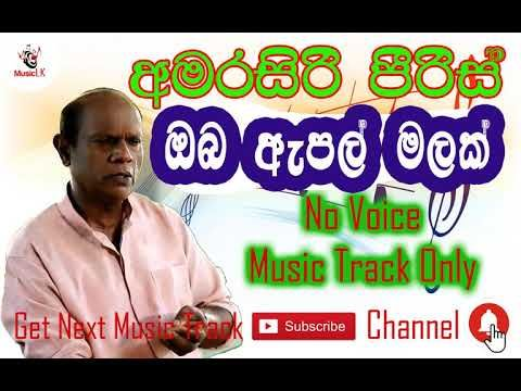 Oba Apple Malak Wage - Amarasiri Peiris (Karaoke Music Track Only
