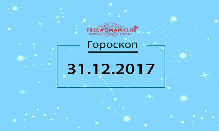 Гороскоп на сегодня, 31 декабря 2017 года, для всех знаков Зодиака