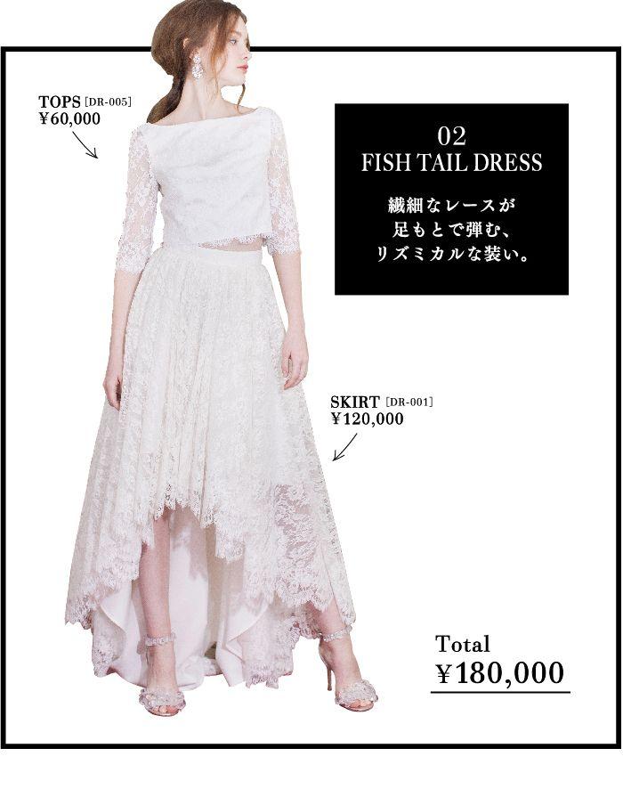 セパレートドレス   THE DRESS ROOM - ドレスルーム   二次会/1.5次会(ウェディング)ドレスのレンタル専門店