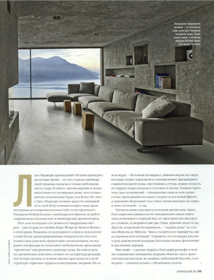 FLEXFORM SOFT DREAM sectional #sofa designed by Antonio Citterio on AD Russia, october issue. Find out more on www.flexform.it