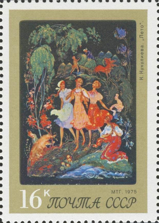 1975 CPA 4539.jpg