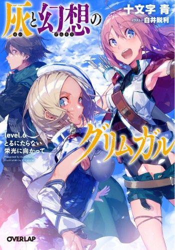 Hai To Gensou No Grimgar Light Novel Cover 06