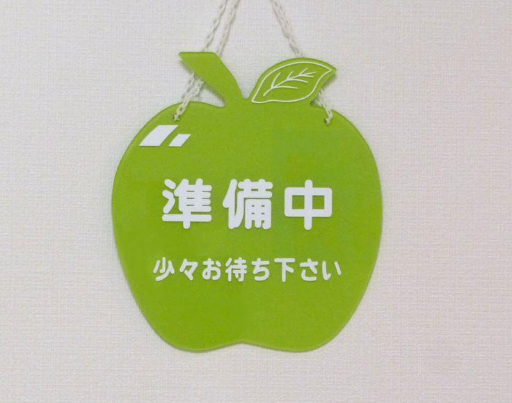 青いリンゴでさわやか看板。