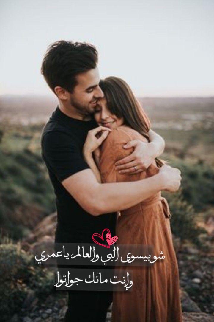 عشق حب اشعار صور حبيبي صباح الخير جنون ضحك فرح عشق و غرام Couple Photos Photo Couples