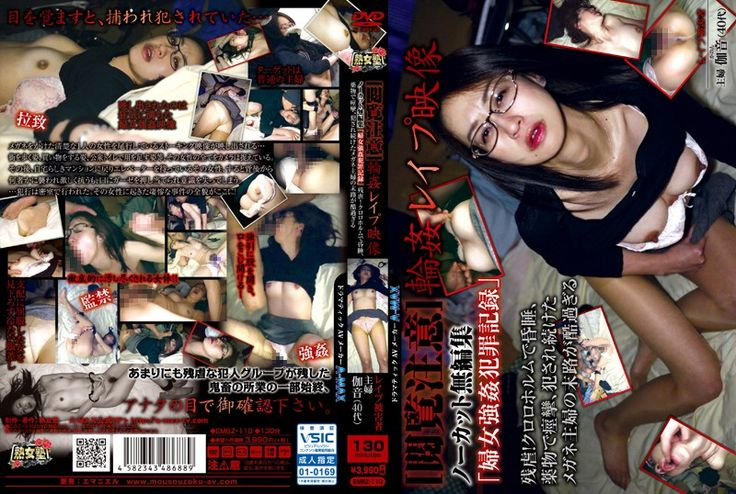 EMBZ-110 [View Note] Gangbang Rape Video Uncut Unedited, Sexual Rape Criminal Record Brutality!Coma With Chloroform, Convulsions In The Drug, Rape Fate Of Glasses Housewife Continued To Be Committed Is Too Severe's Housewife Togion