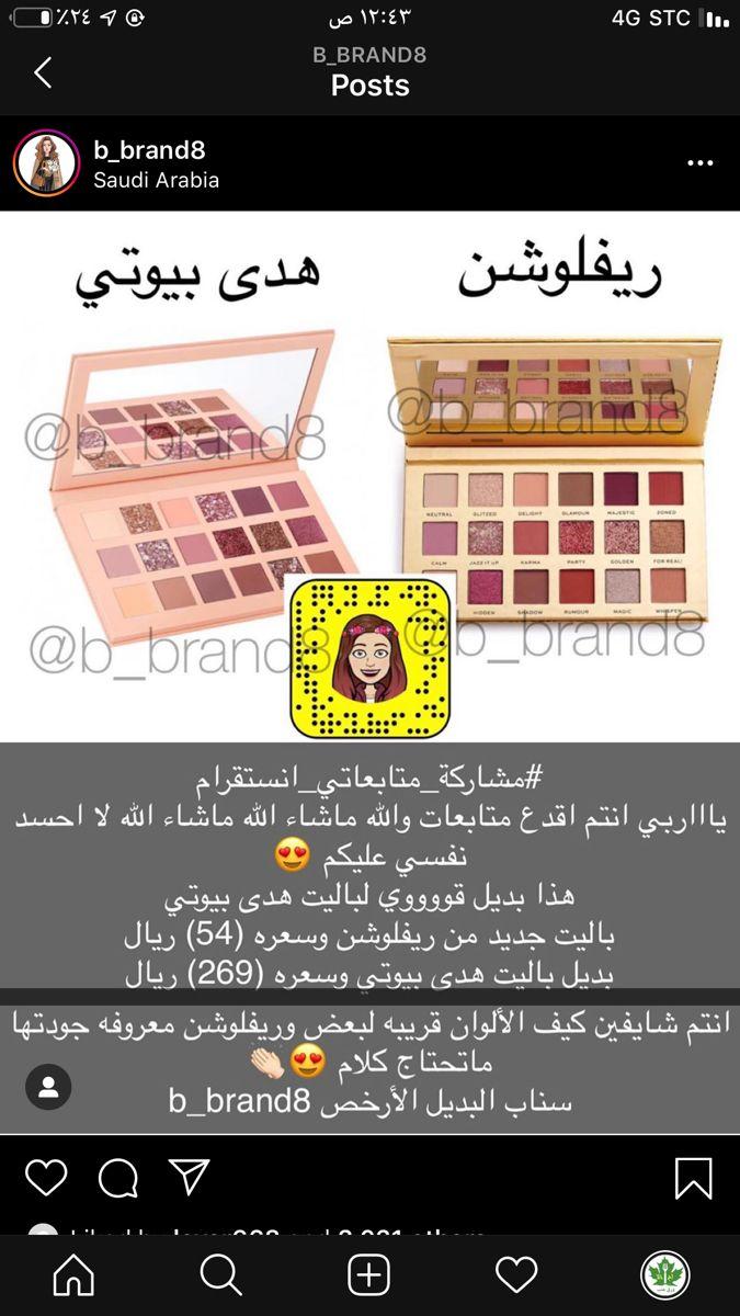 Pin By Yosha On بديل ارخص Makeup Tutorial Eyeshadow Makeup Skin Care Beauty Makeup Tips