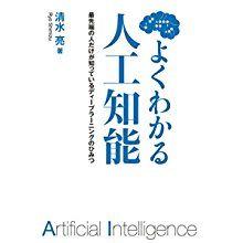 ASCII.jp:中学生でもわかる「子どものための人工知能プログラミング ワークショップ」が凄かった (1/2)  この学習方法は、実際のニューラルネットワークで使われている「バックプロパゲーション」(誤差逆伝播法)とは厳密には異なるのだが、「不正解のときのみ学習できる」という、ディープラーニングの基本原理はこの人の手によるニューラルネットワークでも学べる。
