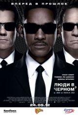 Смотреть Люди в черном 3 (HD-720 качество) / Men in Black 3 (2012) онлайн - Фильмы HD-720 качество онлайн