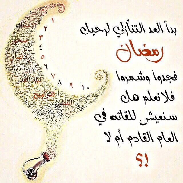 بدأ العد التنازلي لرحيل رمضان فجدوا وشمروا فلا نعلم هل سنعيش للقائه في القادم أم لا Https Flic Kr P 2g5uan4