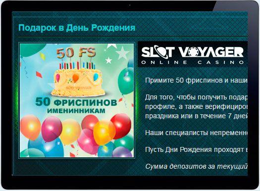 Игровой клуб Slot Voyager дарит подарки на Ваш день рождения.  Отмечайте свой день рождения вместе с игровым клубом Slot Voyager. Не забудьте забрать денежный подарок, который каждый год специально для вас подготавливает онлайн казино.