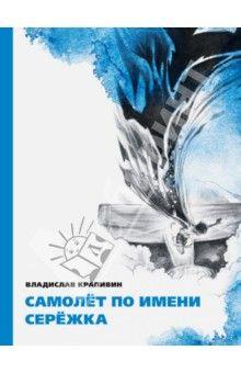 Владислав Крапивин - Самолёт по имени Серёжка обложка книги