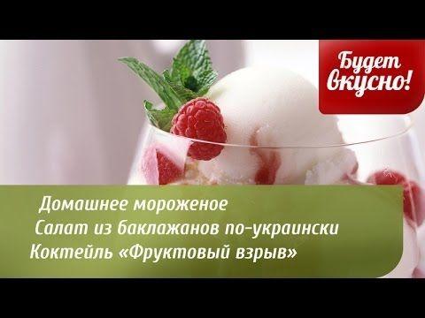 Будет вкусно! 18/06/2014 Домашнее ягодное мороженое. Студенческая пицца....