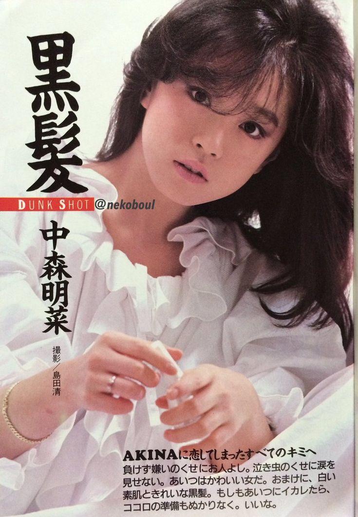 中森明菜 Akina Nakamori, 1984 Idolo
