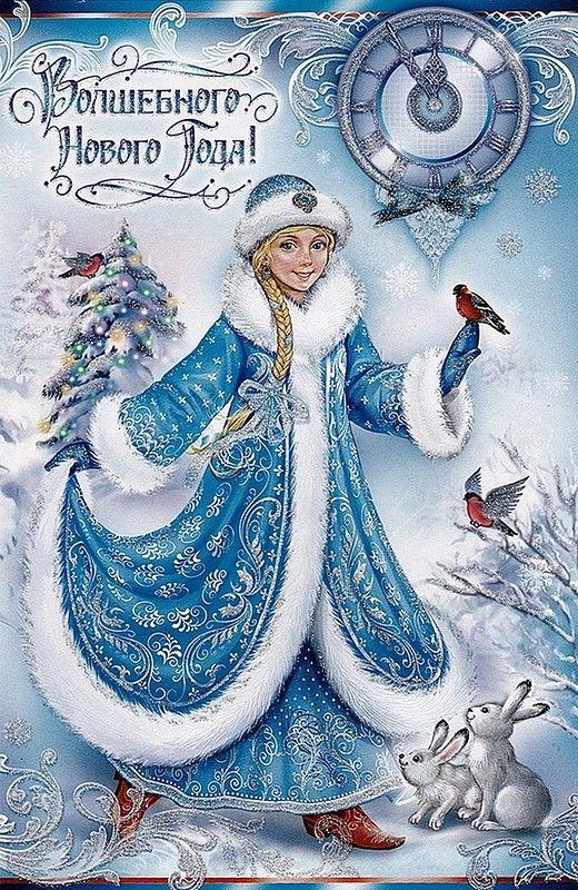 Новогодние открытки со снегурочкой советские
