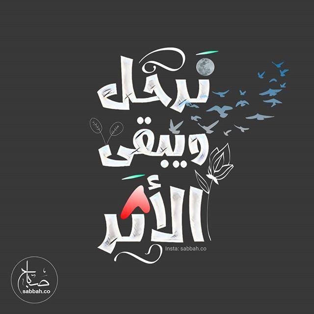 نرحل ويبقى الأثر Follow My Instagram Sabbah Co Arabic Calligraphy Design Calligraphy Design Words