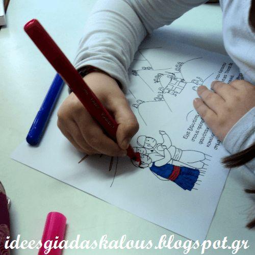 Ιδέες για δασκάλους: Χρωματιζουμε τα Ελληνάκια της Ε.Φακίνου!