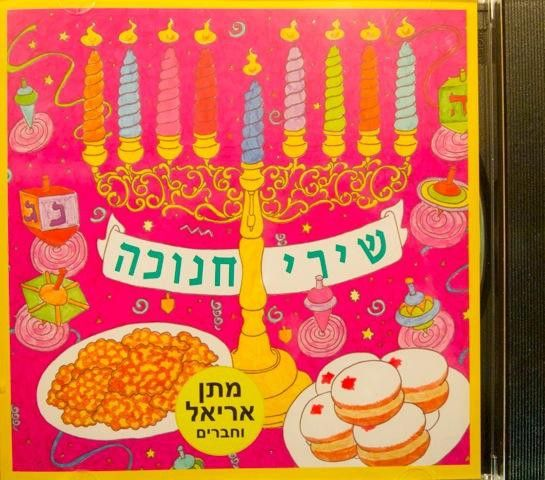 CD: Chanoeka liedjes