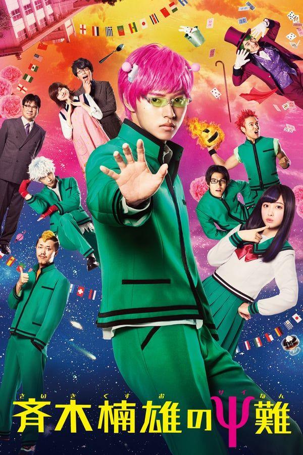 ไซคิหนุ่มพลังจิตอลเวง (Psychic Kusuo) 2017 ภาพ HD ดูหนัง