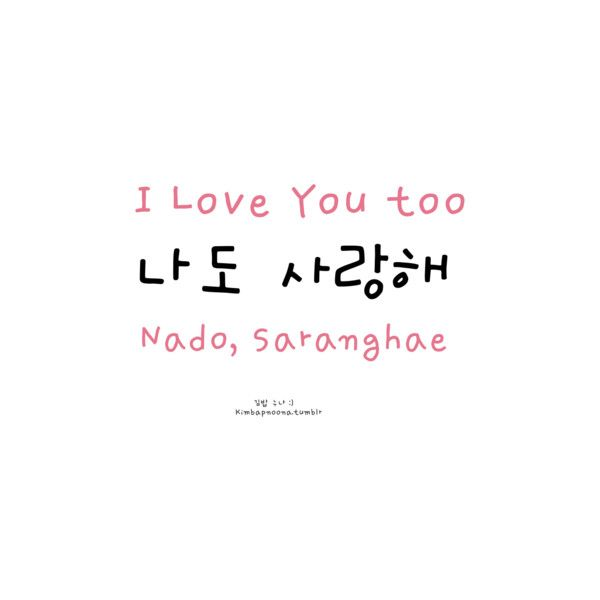 Kimbap Noona's Korean Lessons :) ❤ liked on Polyvore featuring korean, text, words, hangul and quotes