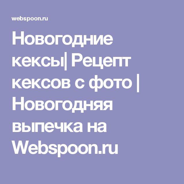 Новогодние кексы  Рецепт кексов с фото   Новогодняя выпечка на Webspoon.ru