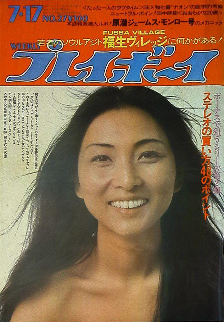 梶 芽衣子, 週刊プレイボーイ1973年7月17日号