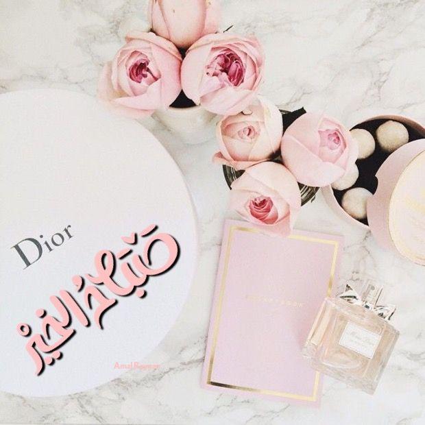 صباح الخير Pink Pretty In Pink Girly