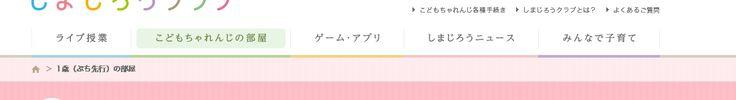 <こどもちゃれんじぷち先行(1歳)>の部屋 - しまじろうクラブ  (via http://kodomo.benesse.ne.jp/ap/petit_p/ )