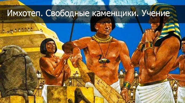 Имхотеп. Свободные Каменщики. Учение http://vedinstve.com/znanie/sensei/tom-4/imkhotep-svobodnye-kamenshchiki-uchenie