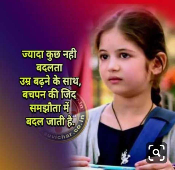 Quotes And Whatsapp Status Videos In Hindi Gujarati Marathi Good Thoughts Quotes Remember Quotes Daughter Quotes In Hindi