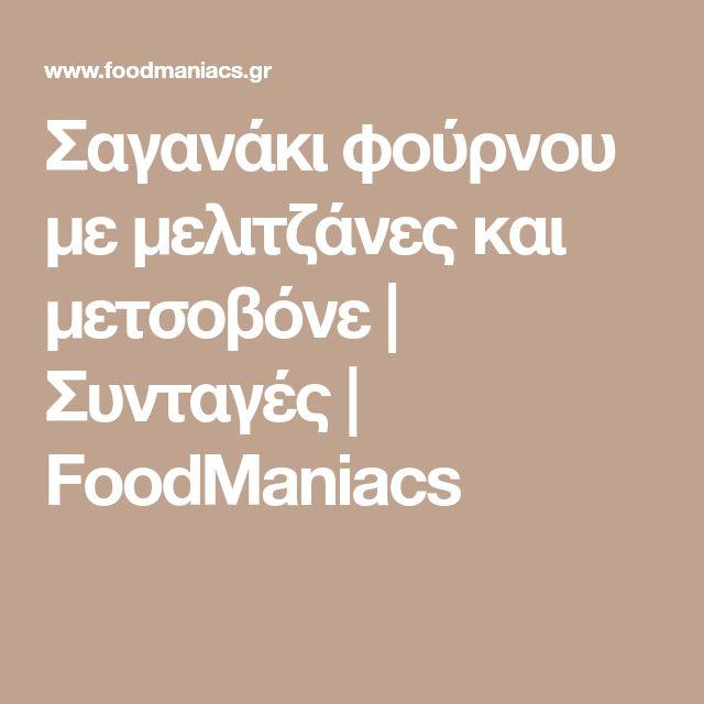 Σαγανάκι φούρνου με μελιτζάνες και μετσοβόνε | Συνταγές | FoodManiacs