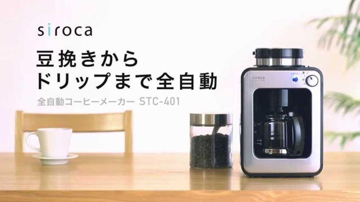 siroca 全自動コーヒーメーカー STC-401 9,560円(税込)送料無料。  http://item.rakuten.co.jp/deraippai/0890215100/