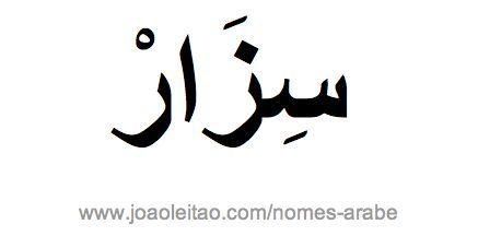Cesar escrito em Árabe