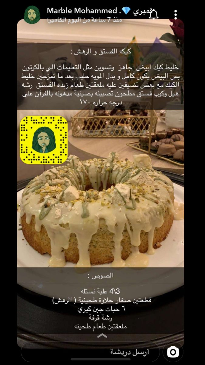 Pin By ــ On Food Food Arabic Food Sweets