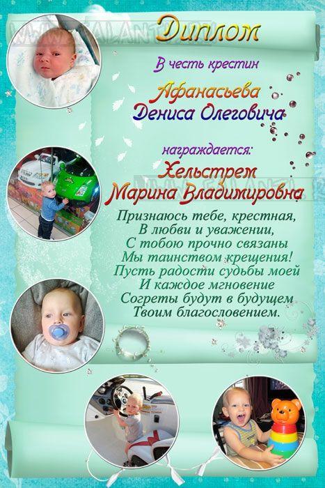 Диплом на день рождения для <i>как сделать уголь на мангал</i> крестной - - Диплом для крестной - Плакаты на день рождения | Плакаты на Праздник | Стенгазеты и украшения на праздник | Фотосувениры с Вашими фотографиями | Наборы для дня рождения | Плакат на юбилей