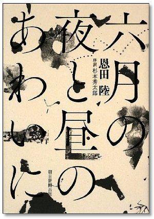 六月の夜と昼のあわいに 恩田陸、杉本秀太郎 装丁:祖父江慎