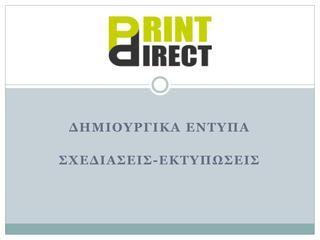 Printdirect εκτύπωση εντύπων  Η εταιρεία μας, Print Direct, διαθέτει πολυετή εμπειρία στη σχεδίαση και την εκτύπωση δημιουργικών εντύπων, χρησιμοποιώντας σωστή πρώτη ύλη και άριστο εξοπλισμό με σκοπό να ικανοποιούμε απόλυτα τις ανάγκες σας.