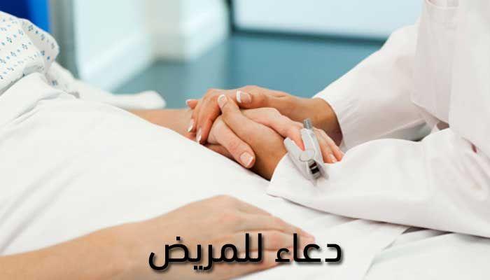 اجمل دعاء للمريض في المستشفي ادعية المريض ادعية للمريض ادعية للمريض قصيرة ادعية للمريض مستجابة Holding Hands Hands