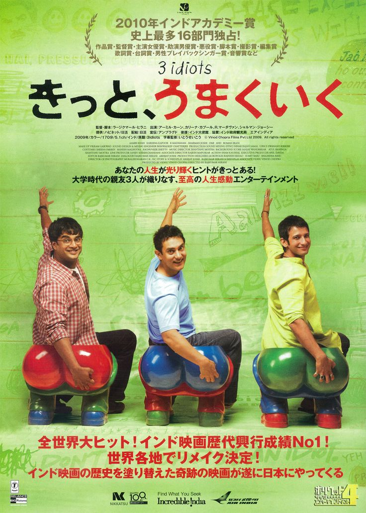 "3idiots ""all is well"""