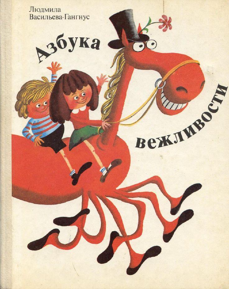 Людмила Васильева Гангнус, Азбука вежливости (1984)  Книга-сказка о вежливости. Раритетное издание
