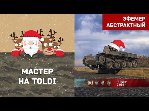 Мастерство на Немецких лёгких танках WOT - YouTube