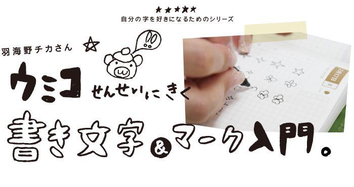 ほぼ日刊イトイ新聞 - ウミコせんせいにきく 書き文字&マーク入門。