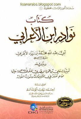 كتاب النوادر لأبي علي القالي pdf