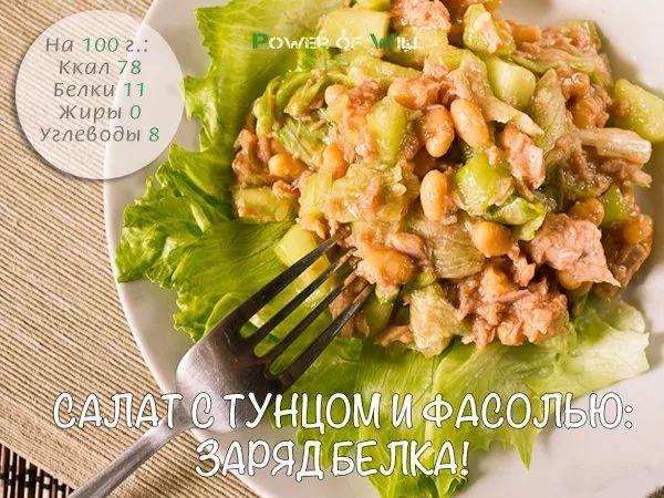 Фото: Салат с тунцом и фасолью: заряд белка! #салат_Le #ужин_Le  Ингредиенты:  • Тунец консервированный - 1 банка • Фасоль консервированная - 1/2 банки • Огурцы - 1 шт • Листья салата - по вкусу • Соль - по вкусу  Приготовление:  Тунца достать из банки в миску и подавить вилкой. Добавить к тунцу фасоль из банки, предварительно слив жидкость (если фасоль в томатном соусе, соус можно оставить). С огурцов счистить кожу, нарезать кубиками, выложить в отдельную миску, посолить и оставить на 5…